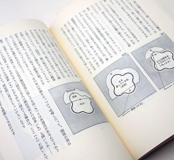 哺育器の中の大人 精神分析講義 | 岸田秀、伊丹十三