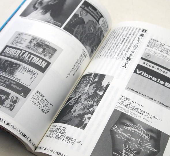ポップ中毒者の手記 | 川勝正幸