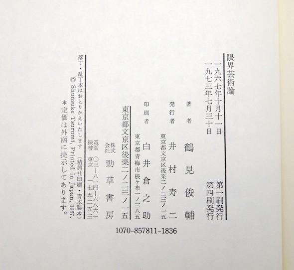 限界芸術論 | 鶴見俊輔