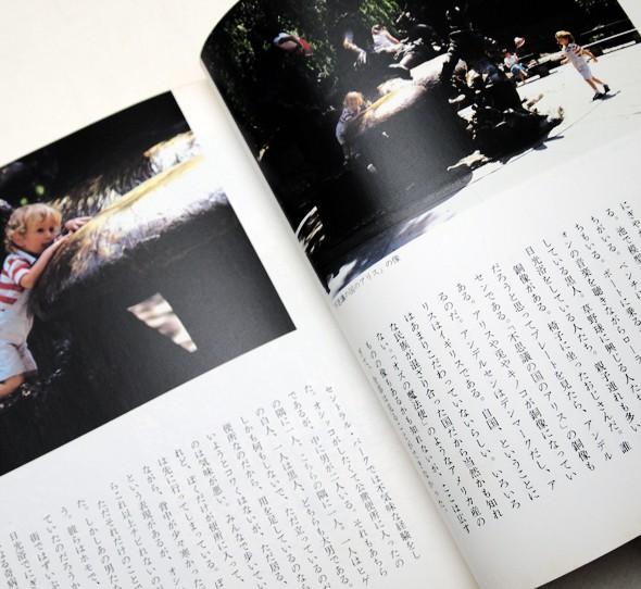 プライヴェート・ニューヨーク | 和田誠、篠山紀信
