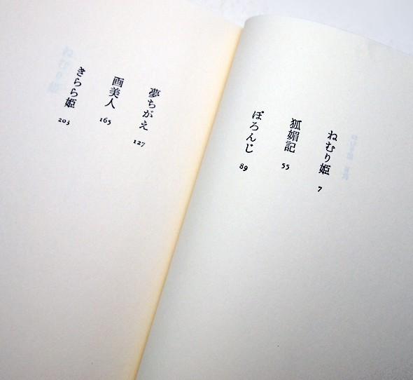ねむり姫 | 澁澤龍彦
