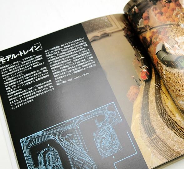 遊びの百科全書 7 | 玩具館 | 澁澤龍彦