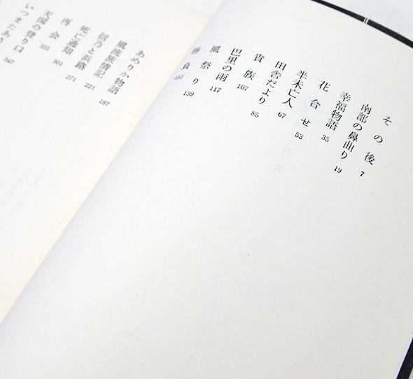 久生十蘭 | 巴里の雨