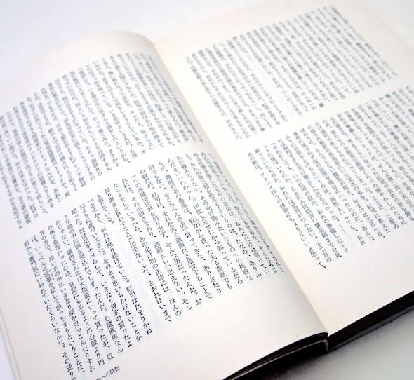 中井英夫作品集