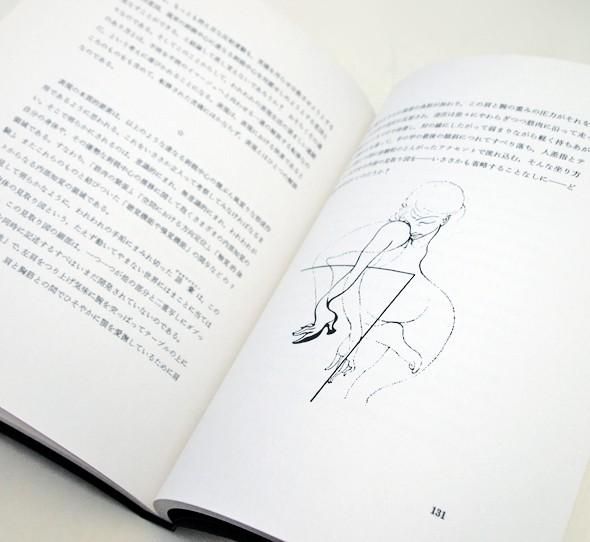 イマージュの解剖学 | ハンス・ベルメール