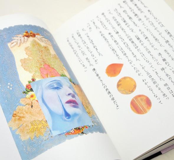 雨月の使者 | 唐十郎