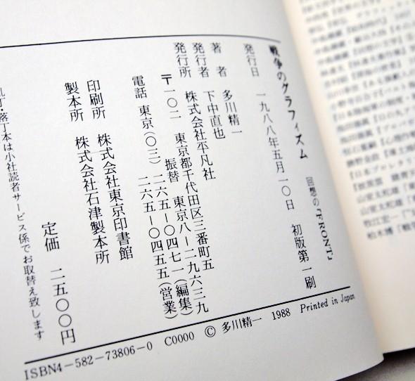 戦争のグラフィズム ― 回想の「FRONT」 | 多川精一
