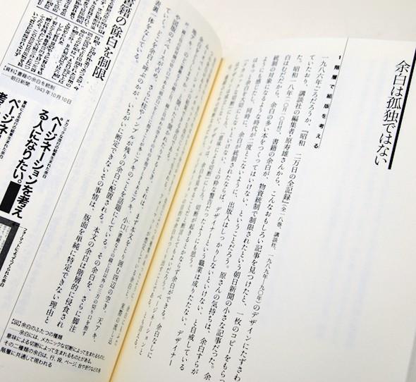 ページと力 ― 手わざ、そしてデジタルデザイン | 鈴木一誌