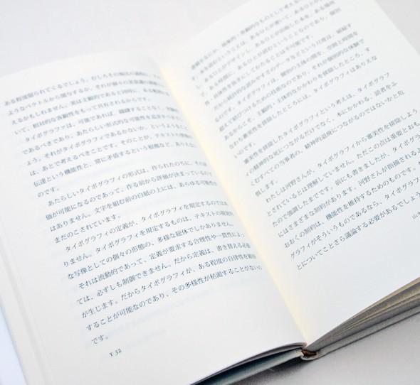 再現か表現か デザイン対話 | 河野三男、山本太郎