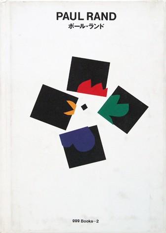 Paul Rand ggg Books 2 | ポール・ランド 作品集