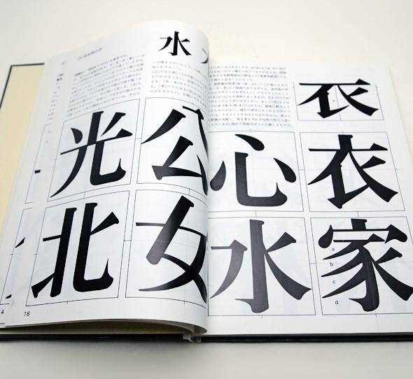 日本字デザイン1 標準書体・文章構成のデザイン | 佐藤敬之輔