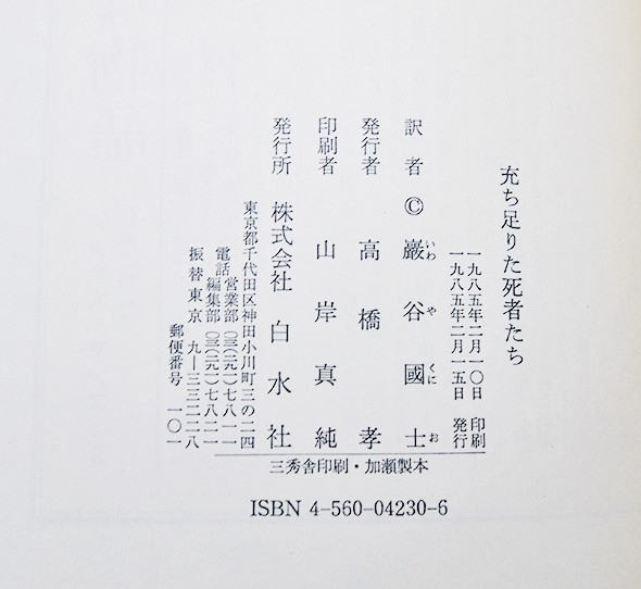 nsts-01066-8