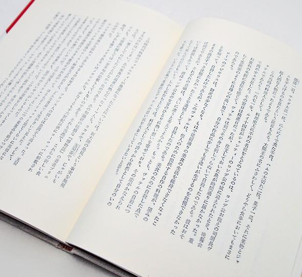 澁澤龍彦 | 華やかな食物誌