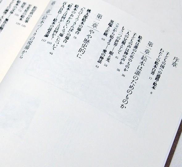 絵本の新世界 | 今江祥智