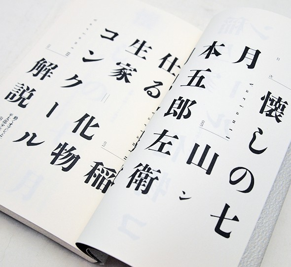 稲生家=化物コンクール | 稲垣足穂