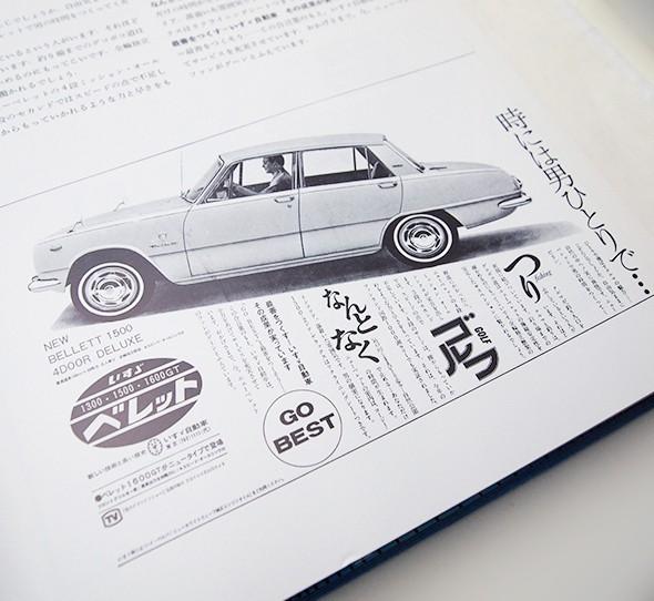 コピー年鑑 1967 | 東京コピーライターズクラブ