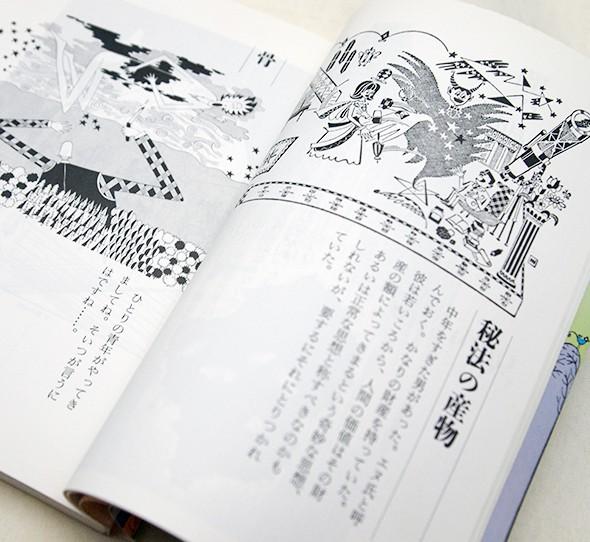 真鍋博の画像 p1_35