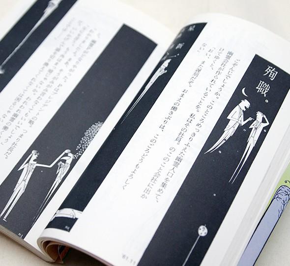 真鍋博の画像 p1_29