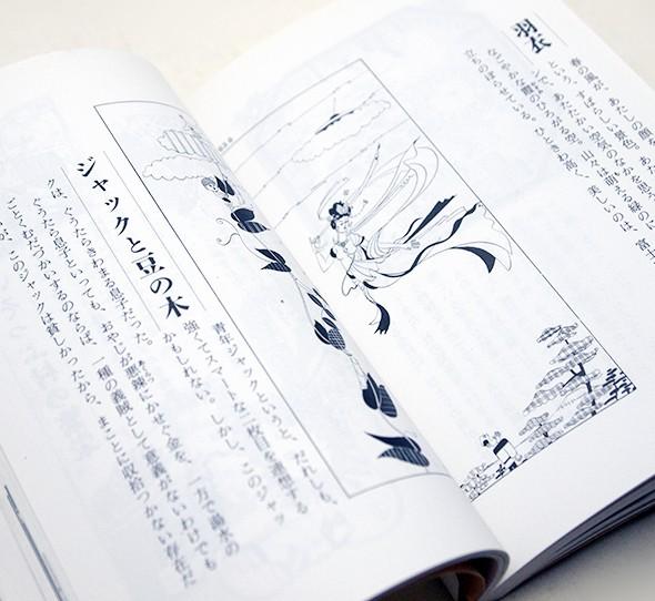 真鍋博の画像 p1_37