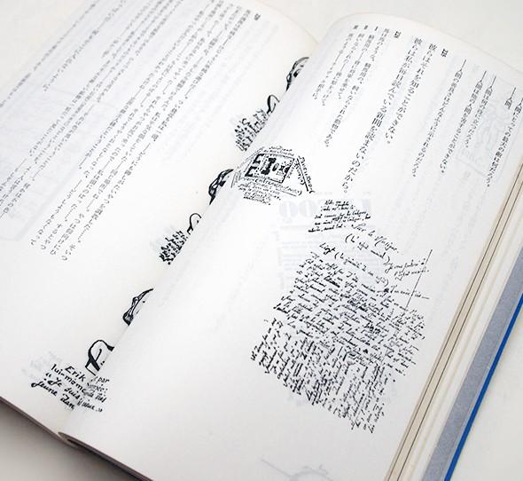 エピステーメー 4巻5号 | ノンセンス