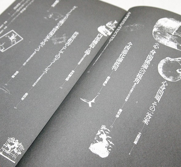 エピステーメー 5巻7号 | 終刊号 終りへの侵犯