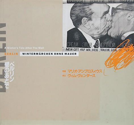 ベルリン・壁のあとで | マリオ・アンブロスィウス 写真集