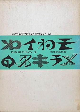 日本字デザイン2 マーク・ロゴタイプ・タイトルのデザイン | 佐藤敬之輔
