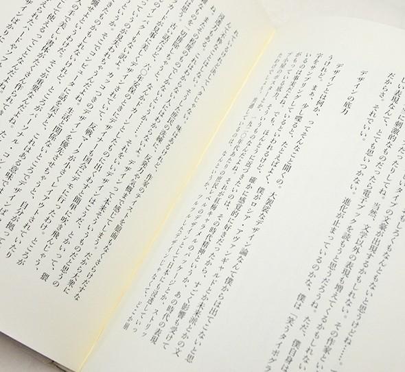 僕の描き文字 | 平野甲賀