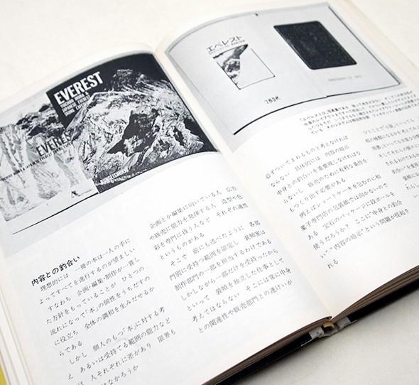 ブックデザイン | 粟屋充