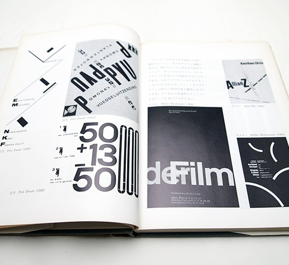 タイポグラフィ | 伊藤幸作