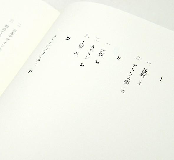 われらデザインの時代 | 田中一光