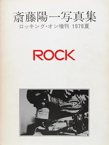 斉藤陽一 写真集 | ROCK ロッキングオン増刊 1978 夏