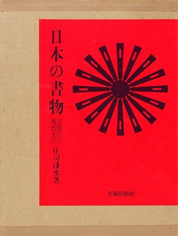 日本の書物 限定版 | 庄司浅水
