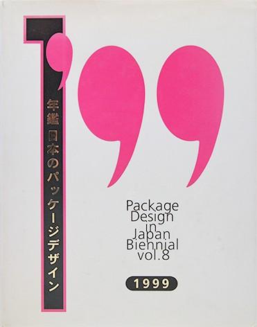 年鑑日本のパッケージデザイン 1999