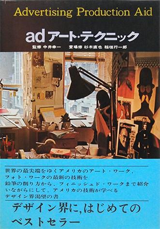 AD アートテクニック | 中井幸一、萱場修、杉木直也、稲垣行一郎