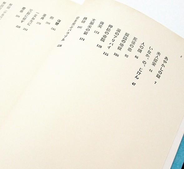 夢野久作全集 7冊揃