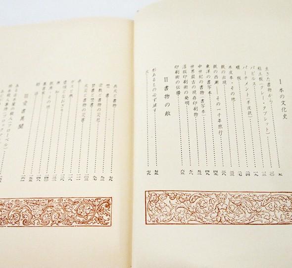 庄司浅水 | 本の文化史 ブックアラカルト