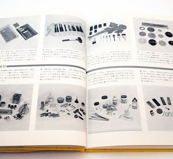 アート・テクニック・ナウ 13 | 黒崎彰の木版画