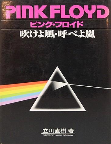 ピンク・フロイド―吹けよ風、呼べよ嵐 | 立川直樹