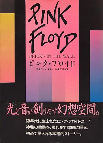 カール・ダラス | ピンク・フロイド―BRICKS IN THE WALL