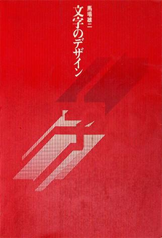 文字のデザイン | 馬場雄二