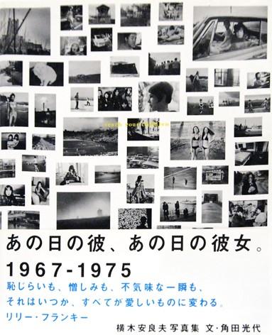 あの日の彼、あの日の彼女。 1967-1975 | 横木安良夫 写真集
