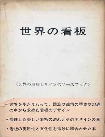 世界の看板ー世界の造形とサインのソースブック | 川喜田煉七郎