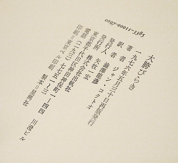 nsts-01262-7