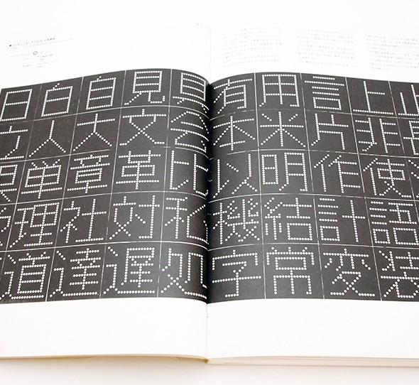 日本レタリング年鑑 1969 | 日本レタリングデザイナー協会