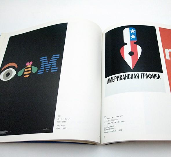 20世紀アメリカのポスター