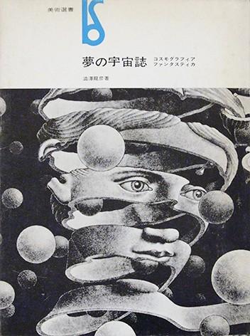 澁澤龍彦 | 夢の宇宙誌―コスモグラフィア ファンタスティカ