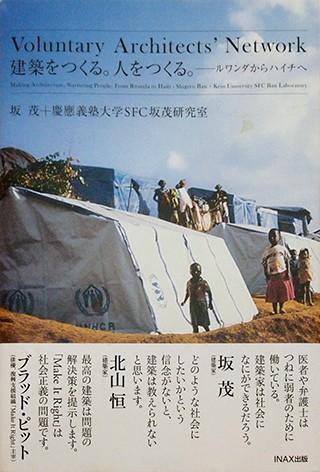 Voluntary Architects' Network──建築をつくる。人をつくる。 | 坂茂、慶應義塾大学坂茂研究室