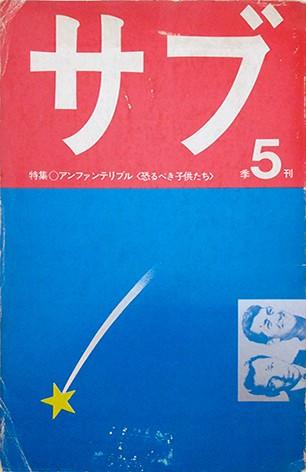 季刊サブ 5号 アンファンテリブル<恐るべき子供たち>