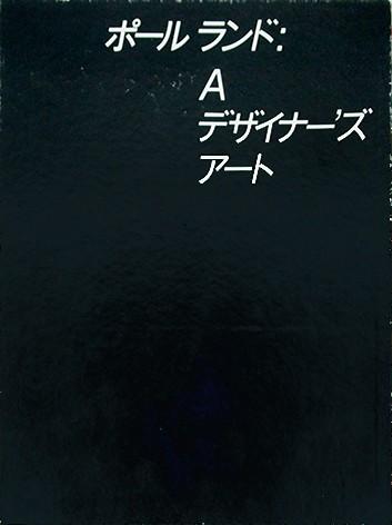 Paul Rand: A Designer's Art | ポール・ランド 作品集